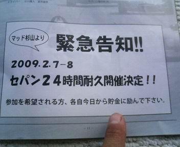 20070818_K4GP_83p_83_93_83t_3.jpg