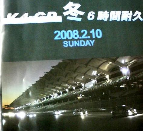 20080210_K4GP_3__83p_83_93_83t.jpg