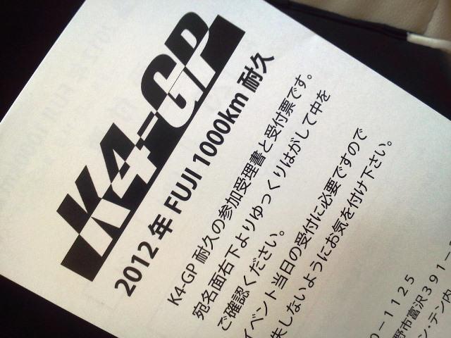 20120805_K4GP_8E_F3_97_9D_8F_912.JPG