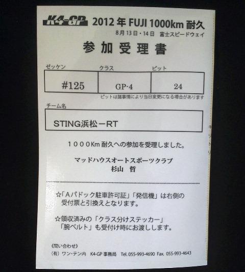 20120805_K4GP_8E_F3_97_9D_8F_913.JPG